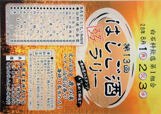 白石料飲店第1組合 チラシ発行日:2016/8/1