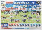 札幌トヨタ チラシ発行日:2016/8/20