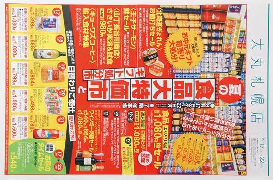 大丸札幌店 チラシ発行日:2016/8/17
