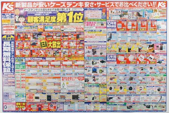 ケーズデンキ チラシ発行日:2016/8/13