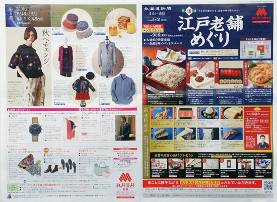 丸井今井 チラシ発行日:2016/8/31