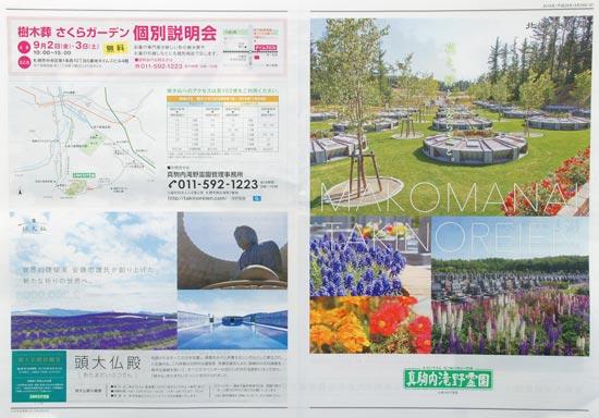 真駒内滝野霊園 チラシ発行日:2016/8/28