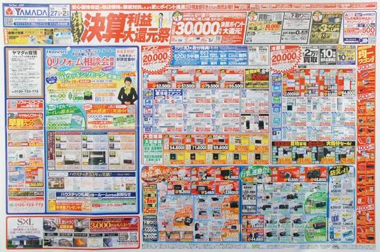 ヤマダ電機 チラシ発行日:2016/8/27
