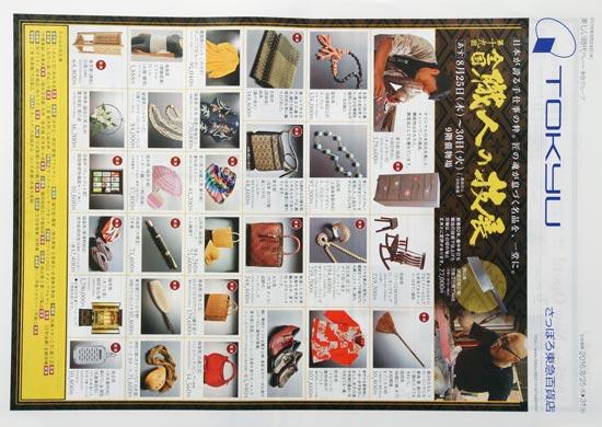 東急百貨店 チラシ発行日:2016/8/25