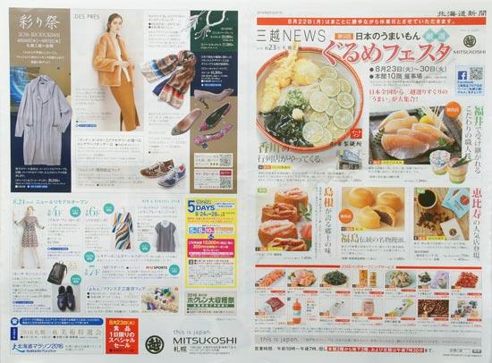 三越 チラシ発行日:2016/8/23