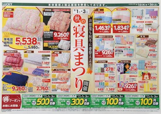 北雄ラッキー チラシ発行日:2016/9/1