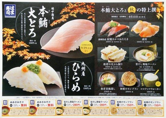 はま寿司 チラシ発行日:2016/9/15