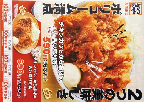 かつや チラシ発行日:2016/9/15