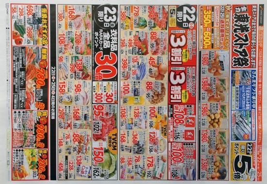 東光ストア チラシ発行日:2016/9/22