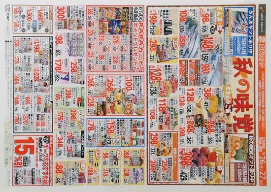 東光ストア チラシ発行日:2016/9/26
