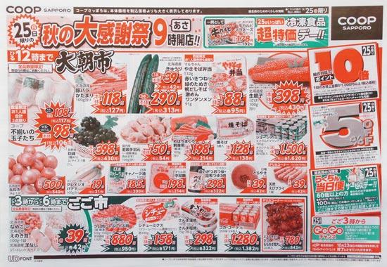 コープさっぽろ チラシ発行日:2016/9/25