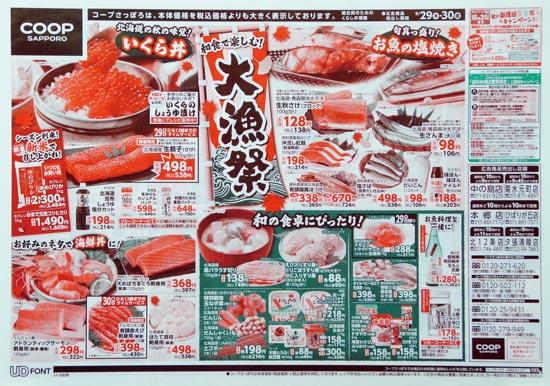 コープさっぽろ チラシ発行日:2016/9/29