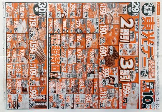 東光ストア チラシ発行日:2016/9/29