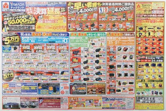 ヤマダ電機 チラシ発行日:2016/9/30