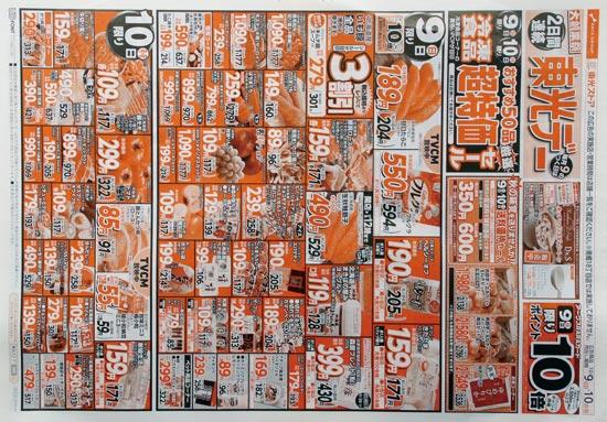 東光ストア チラシ発行日:2016/10/9