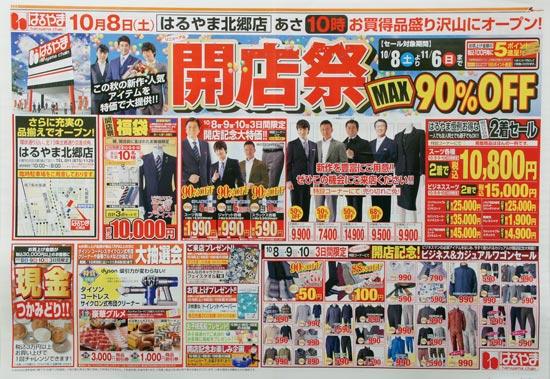 はるやま チラシ発行日:2016/10/8