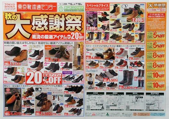 東京靴流通センター チラシ発行日:2016/10/6