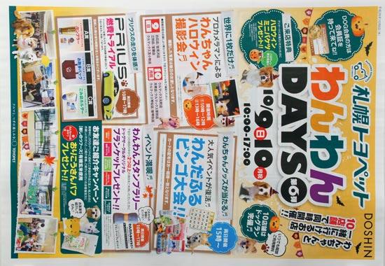 札幌トヨペット チラシ発行日:2016/10/9