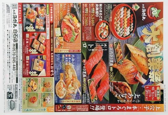 海鮮丸 チラシ発行日:2016/10/1