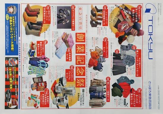 東急百貨店 チラシ発行日:2016/10/27