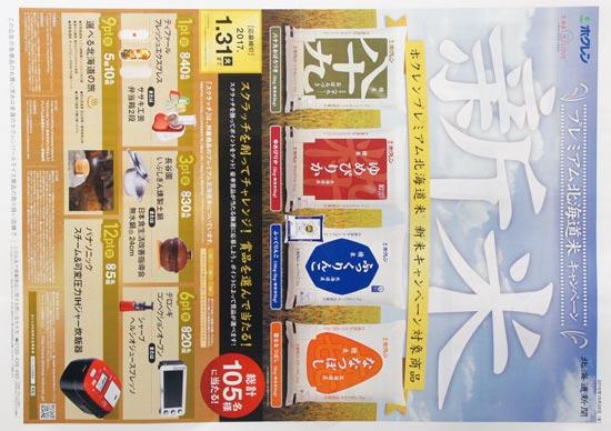 ホクレン チラシ発行日:2016/10/28