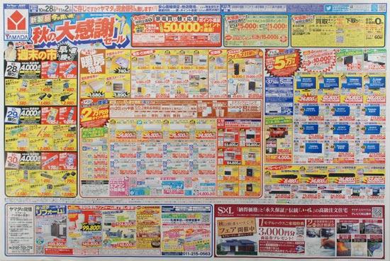 ヤマダ電機 チラシ発行日:2016/10/28