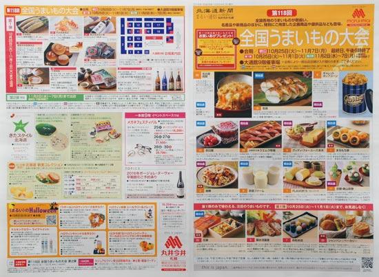 丸井今井 チラシ発行日:2016/10/25