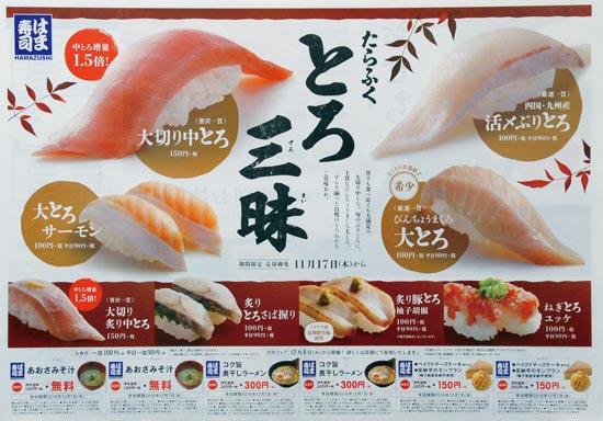 はま寿司 チラシ発行日:2016/11/17