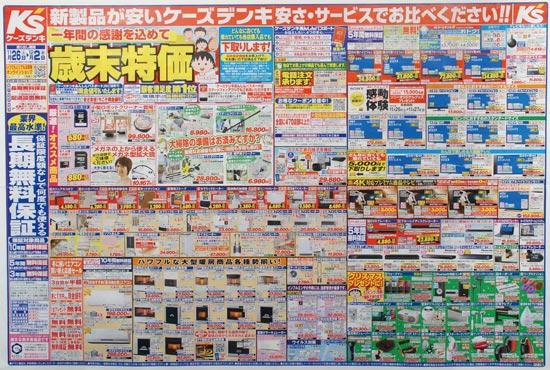 ケーズデンキ チラシ発行日:2016/11/26