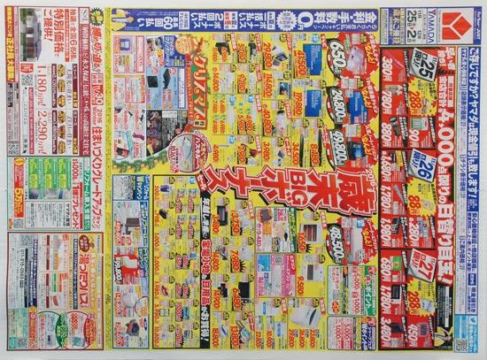 ヤマダ電機 チラシ発行日:2016/11/25