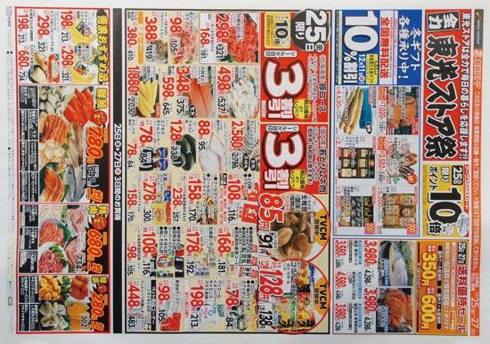 東光ストア チラシ発行日:2016/11/25
