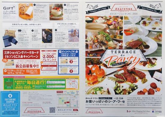 赤レンガテラス チラシ発行日:2016/11/25