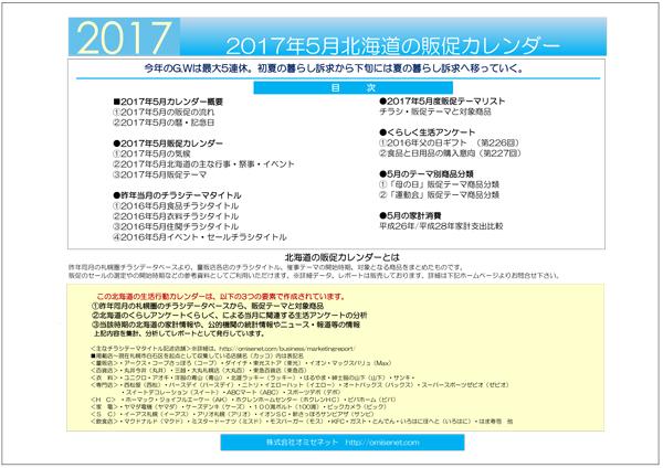 2017年5月北海道の販促カレンダー