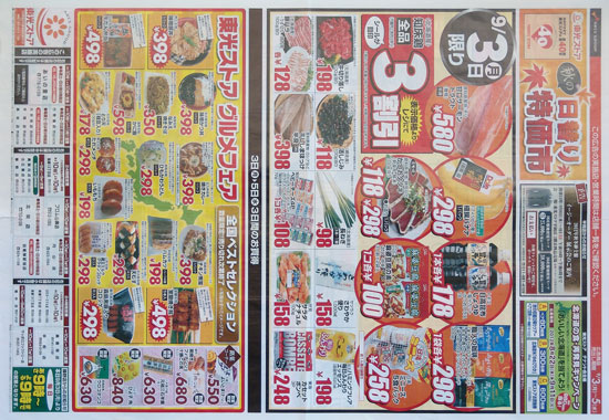 東光ストア チラシ発行日:2012/9/3
