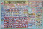 ヤマダ電機 チラシ発行日:2012/9/1