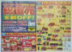 ホクレンホームセンター チラシ発行日:2012/9/1