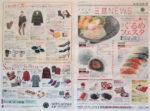 三越 チラシ発行日:2012/9/7
