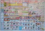 ケーズデンキ チラシ発行日:2012/9/1