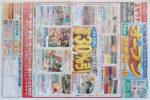 ユザワヤ チラシ発行日:2012/8/31