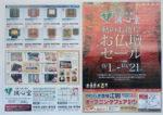 誠心堂 チラシ発行日:2012/8/31