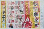 大丸札幌店 チラシ発行日:2012/8/27