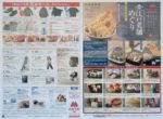 丸井今井 チラシ発行日:2012/8/28