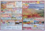 クラブツーリズム チラシ発行日:2012/8/25
