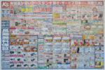ケーズデンキ チラシ発行日:2012/8/25