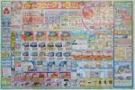 ヤマダ電機 チラシ発行日:2012/8/25