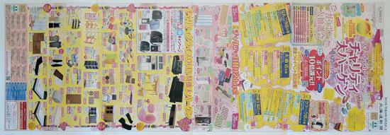 スイートデコレーション チラシ発行日:2012/8/25