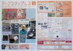 新さっぽろサンピアザ チラシ発行日:2012/8/30