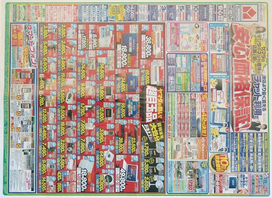ヤマダ電機 チラシ発行日:2012/8/18