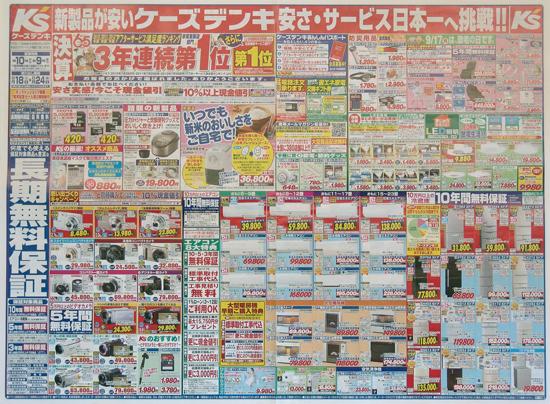 ケーズデンキ チラシ発行日:2012/8/18