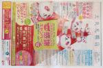 大丸札幌店 チラシ発行日:2012/8/22